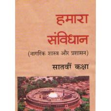 Civis (Hamara Savindhan) Text Book