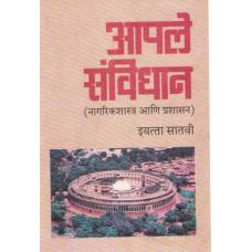 Civics Text Book